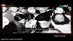 ارثیه پدری-فصل 7-آرامش قبل از طوفان-مستند ویژه دهه فجر