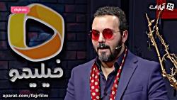 کافه آپارات - نازنین مفخم و کامبیز دیرباز
