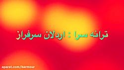 Persian Karaoke - گوگوش - کویر