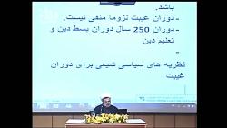 نظرات سیاسی شیعی برای د...