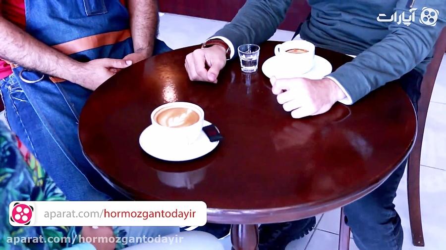 صبحانه خوشمزه در قهوه ملل / پنج ستاره قسمت 1