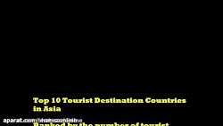 ده مقصد برتر گردشگری آس...