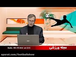 برنامه مجله ورزشی - تحل...