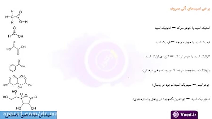 کربوکسیلیک-اسید-تدریس-وکتور