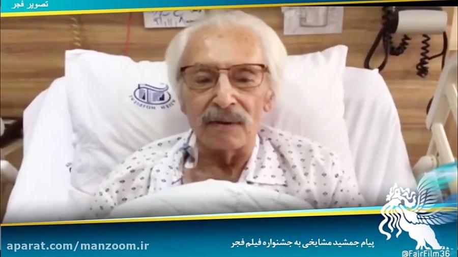 پیام «جمشید مشایخی» از بیمارستان به مردم و اهالی سینما