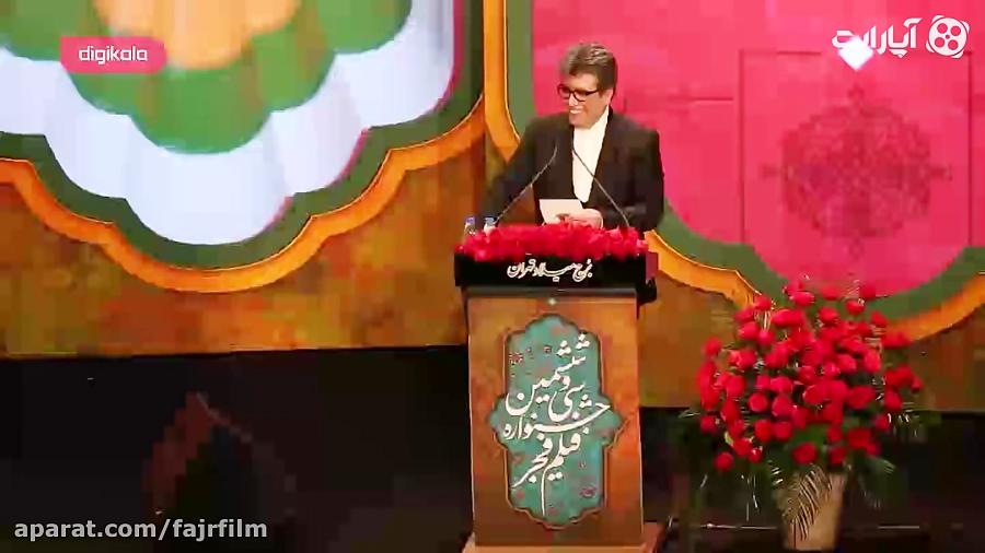 اختتامیه جشنواره فیلم فجر - اختصاصی آپارات
