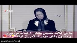 اعلام جدایی علامه حسین...