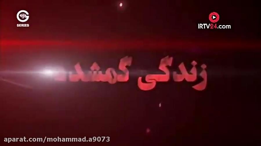دانلود قسمت 31 سریال زندگی گمشده دوبله فارسی