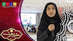گزارش شبکه قرآن از فعال...