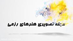 مجله تصویری هنرهای رزم...