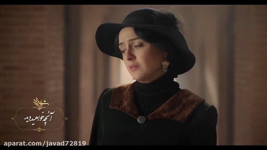 سریال شهرزاد - فصل سوم - قسمت چهارم - تیزر