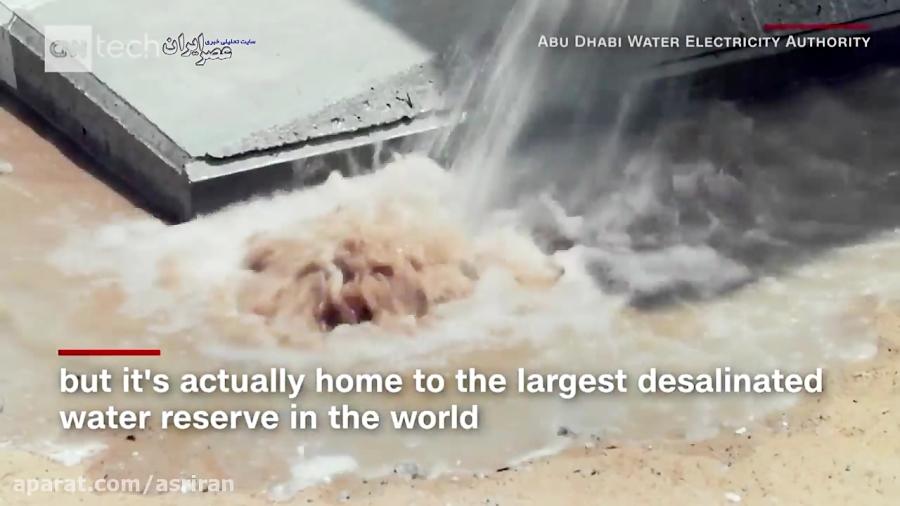 رونمایی از بزرگترین مخزن آب شیرین جهان