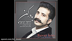 مسعود مومیوند - باور کن