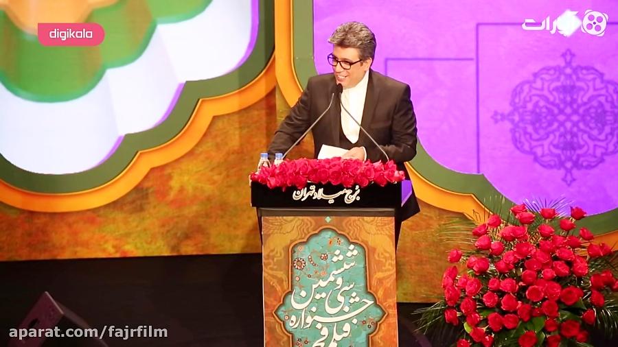 اختتامیه جشنواره فیلم فجر 96 - اختصاصی آپارات