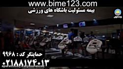 بیمه ایران IRAN بیمه مسئو...