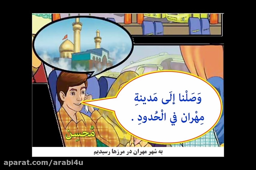 آموزش-مکالمه-درس-۸-عربی-پایه-هفتم