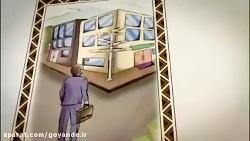 موشن گرافیک کیوسک خدما...