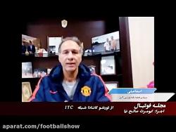 برنامه مجله فوتبال - اج...