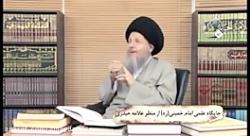 جایگاه علمی امام خمینی ...