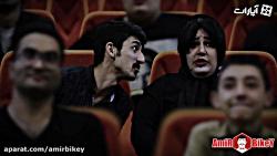 عزیزم آخه وسط سینما؟