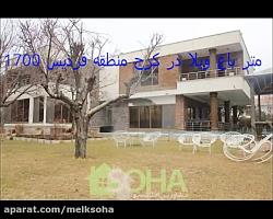 1700 متر باغ ویلا در کرج منطقه فردیس