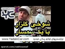 شوخی محمد رضا گلزار با خریدار ضایعاتی