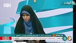 هواپیمای تهران - یاسوج با 60 سرنشین سقوط کرد
