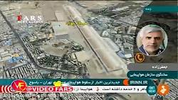 آخرین اخبار سقوط هواپیمای تهران-یاسوج