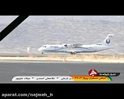 تصاویری از  هواپیمای ATR هواپیمایی آسمان  تهران-یاسوج