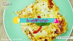 آشپزی با مرغ؛ ساده ترین...