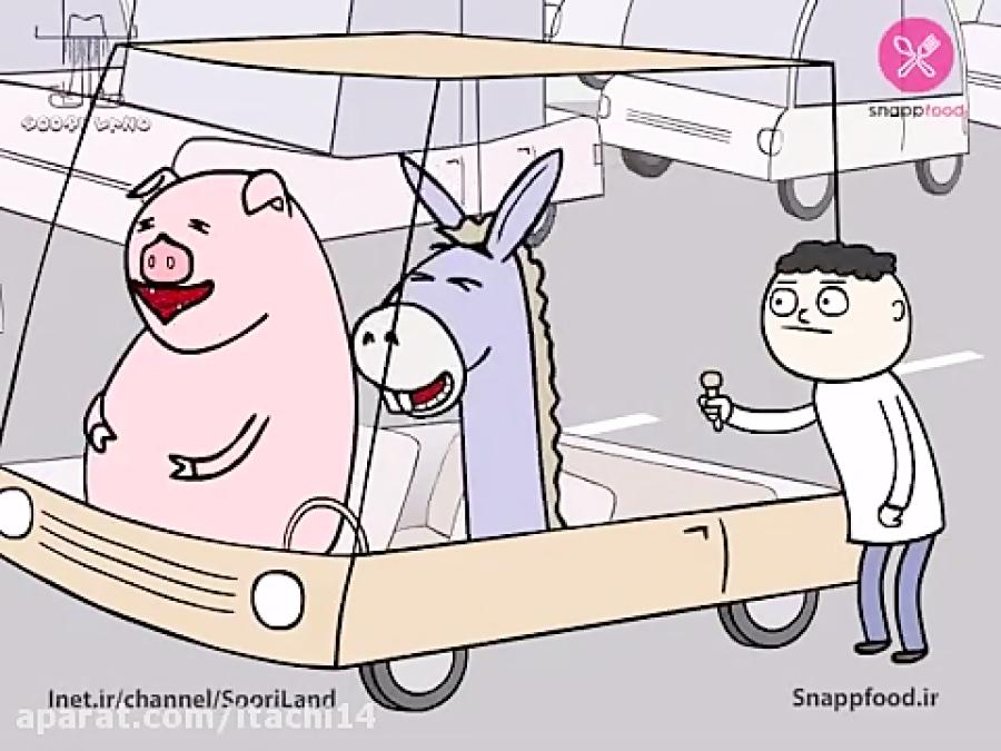 انیمیشن جدید سوریلند : هم طویله ای قسمت 5