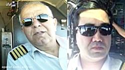 جزئیات سقوط هواپیمای ATR یاسوج