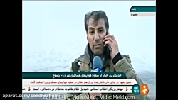 آخرین اخبار حادثه سقوط هواپیمای تهران - یاسوج - 3