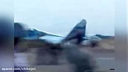 سقوط هواپیما |  در هنگام بر خواستن و فرود در جهت خلاف باد(جدید)