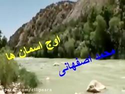 اوج اسمانها/محمد اصفها...