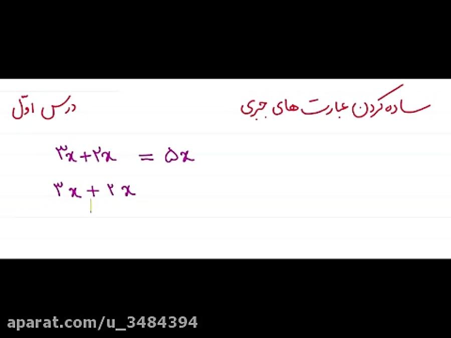 جبر-و-معادله-تدریس