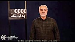 صحبت های حاج قاسم سلیما...