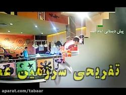 اردوی تفریحی سرزمین عج...