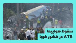 سقوط هواپیمای ATR در کوبا