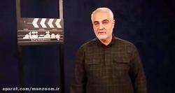 حاج قاسم سلیمانی بعداز ...