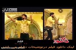 فیلم خالتور-سینمایی خا...