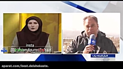 گزارش خبرنگار #صداوسیم...