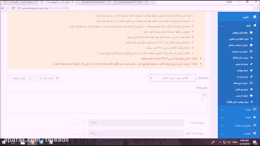 سامانه ارسال تلگرام | اموزش ارسال از پنل تلگرام ادز