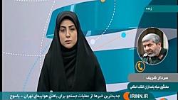 توضیحات سردار شریف پیرامون پیدا شدن لاشه هواپیما