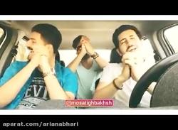دابسمش ایرانی خنده دار 10