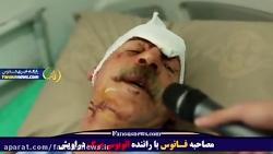 مصاحبه بامحمد ثلاث، راننده قاتل اتوبوس مرگ دراویش