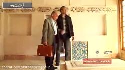 گزارش خبرگزاری صدا و سیما از آرامگاه میرعماد در اصفهان