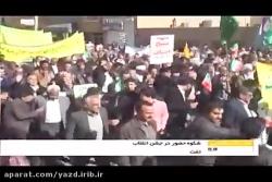 نمایش وحدت و همدلی در جشن پیروزی انقلاب اسلامی در شهرس