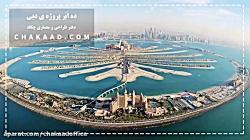 اَبَر پروژه های دوبی | پروژه های میلیاردی