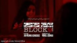 تیزر فیلم سینمایی بلوک...